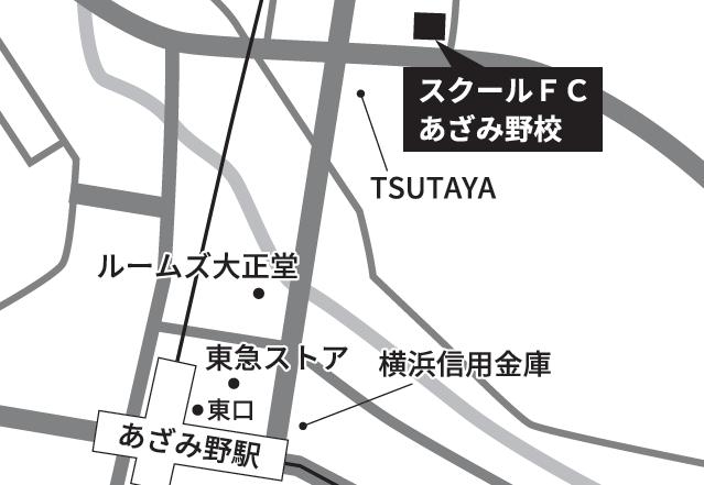 スクールFCあざみ野校地図