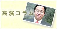 高濱コラム