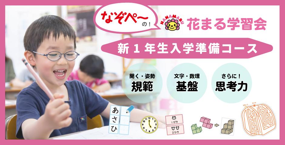 新1年生入学準備コース